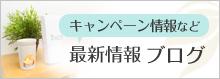 湘南リラックスブログ